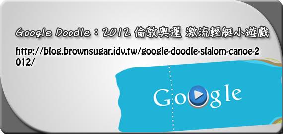 Google Doodle:2012 倫敦奧運 激流輕艇小遊戲