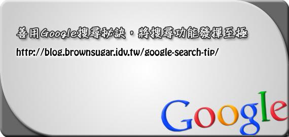 善用Google搜尋秘訣,將搜尋功能發揮至極