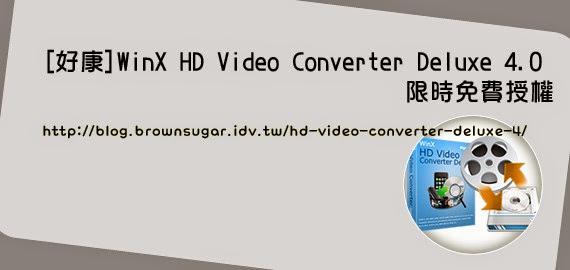 [好康]WinX HD Video Converter Deluxe 4.0 限時免費授權