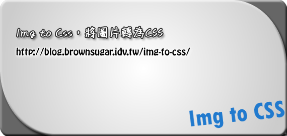 Img to Css,將圖片轉為CSS