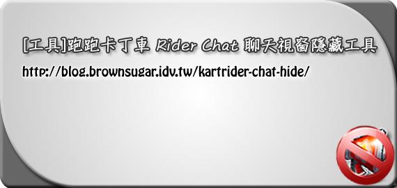 [工具]跑跑卡丁車 Rider Chat 聊天視窗隱藏工具