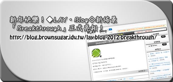 新年快樂!◆LAY‧Blog◇新佈景「Breakthrough」正式亮相!