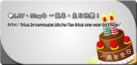 ◆LAY‧Blog◇ 一周年,生日快樂!