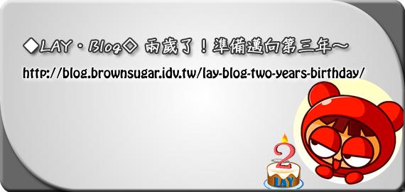 ◆LAY‧Blog◇ 兩歲了!準備邁向第三年~