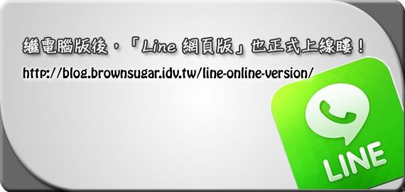 繼電腦版後,「Line 網頁版」也正式上線瞜!