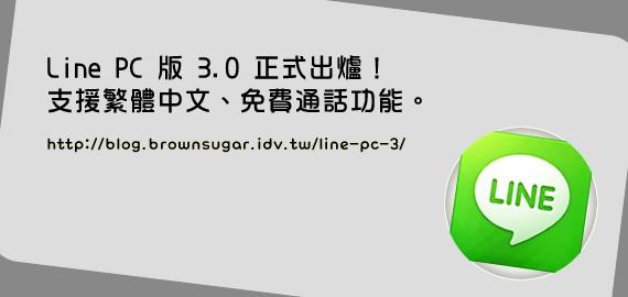 Line PC 版 3.0 正式出爐!支援繁體中文、免費通話功能。