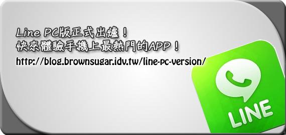 Line PC版正式出爐!快來體驗手機上最熱門的APP!