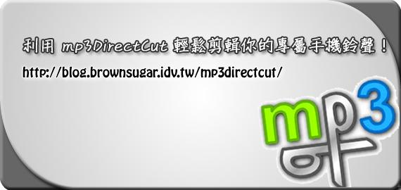 利用 mp3DirectCut 輕鬆剪輯你的專屬手機鈴聲!