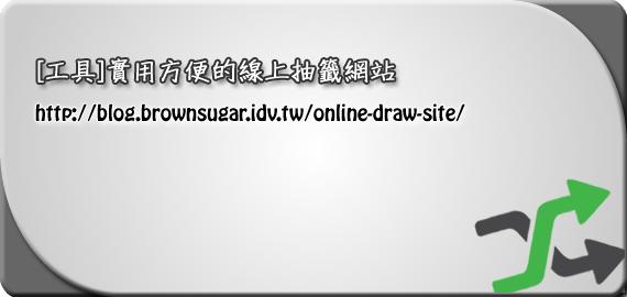 [工具]實用方便的線上抽籤網站