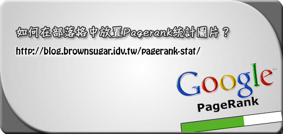 如何在部落格中放置Pagerank統計圖片?