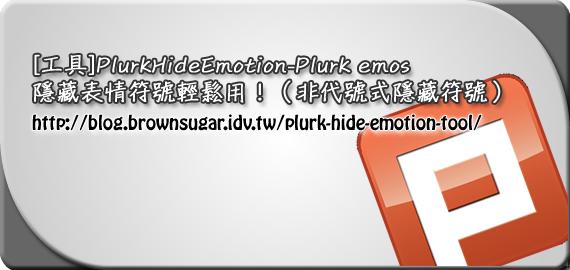 [工具]PlurkHideEmotion-Plurk emos 隱藏表情符號輕鬆用!(非代號式隱藏符號)