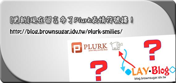 [更新]現在留言多了Plurk表情符號摟!