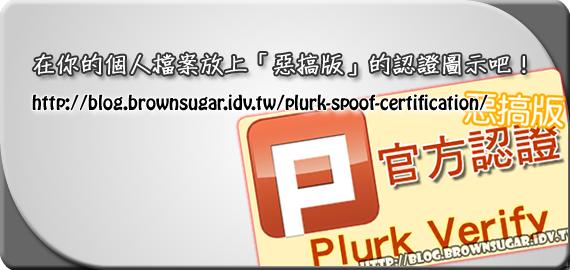 [Plurk]在你的個人檔案放上「惡搞版」的認證圖示吧!