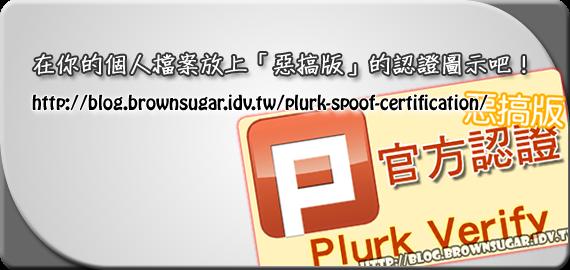 [Chrome外掛]Plurk 60個自訂表情不夠用?快裝PlurkCustoms擴充圖庫至無上限!