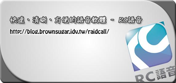 快速、清晰、方便的語音軟體 - RC語音