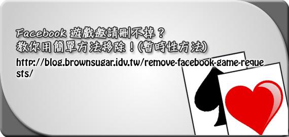 Facebook 遊戲邀請刪不掉? 教你用簡單方法移除!(暫時性方法)