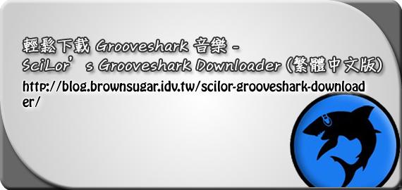 輕鬆下載 Grooveshark 音樂 - SciLor's Grooveshark Downloader (繁體中文版)