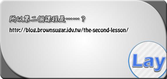 所以第二個課程是.....?