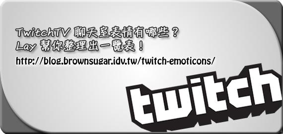 TwitchTV 聊天室表情有哪些?Lay 幫你整理出一覽表!