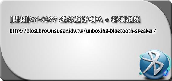 [開箱]KY-S277 迷你藍芽喇叭 + 評測視頻