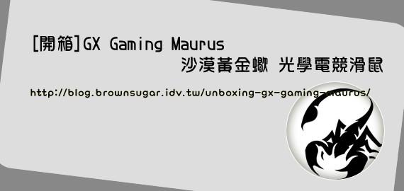 [開箱]GX Gaming Maurus 沙漠黃金蠍 光學電競滑鼠