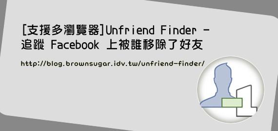 [支援多瀏覽器]Unfriend Finder - 追蹤 Facebook 上被誰移除了好友