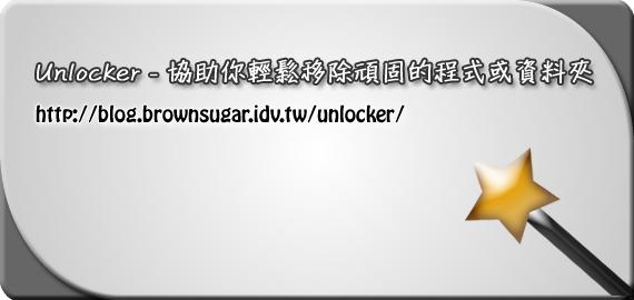 Unlocker - 協助你輕鬆移除頑固的程式或資料夾