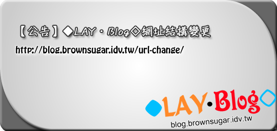 【公告】◆LAY‧Blog◇網址結構變更