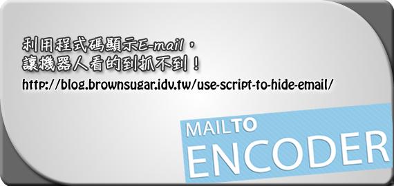 利用程式碼顯示E-mail,讓機器人看的到抓不到!