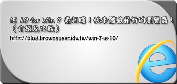 IE 10 正式版 for Win 7 亮相瞜!快來體驗嶄新的瀏覽器!(介紹及比較)