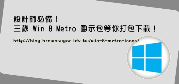 設計師必備!三款 Win 8 Metro 圖示包等你打包下載!