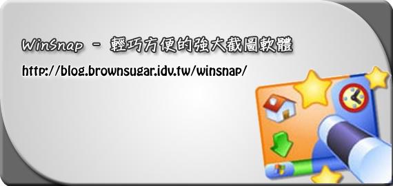 WinSnap - 輕巧方便的強大截圖軟體