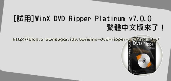 [試用]WinX DVD Ripper Platinum v7.0.0 繁體中文版來了!
