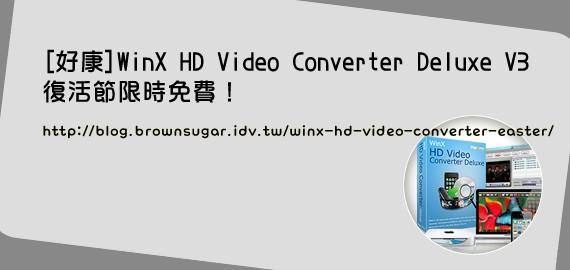 [好康]WinX HD Video Converter Deluxe V3 復活節限時免費!