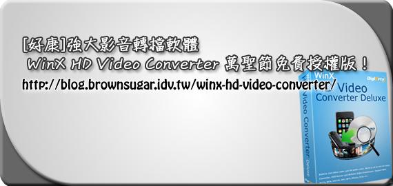 [好康]強大影音轉檔軟體 WinX HD Video Converter 萬聖節免費授權版!