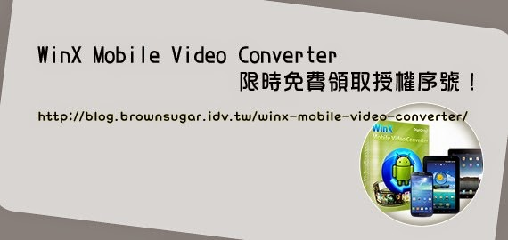 WinX Mobile Video Converter 限時免費領取授權序號!