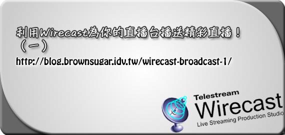 利用Wirecast為你的直播台播送精彩直播!(一)