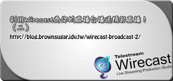 利用Wirecast為你的直播台播送精彩直播!(二)