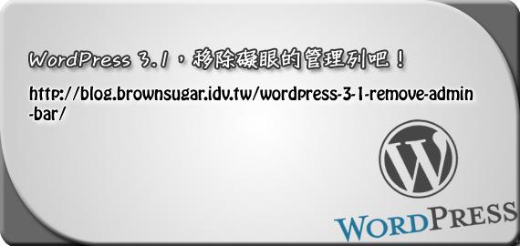 WordPress 3.1,移除礙眼的管理列吧!