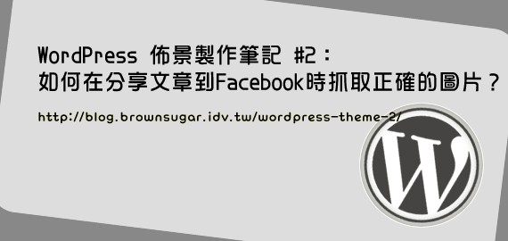 WordPress 佈景:如何在分享文章到 Facebook 時抓取正確的圖片?