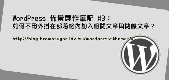 WordPress 佈景:如何不用外掛在部落格內加入相關文章與隨機文章?