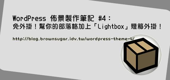 WordPress 佈景:免外掛!幫你的部落格加上「Lightbox」燈箱外掛!