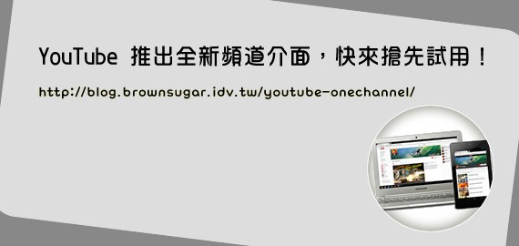 YouTube 推出全新頻道介面,快來搶先試用!