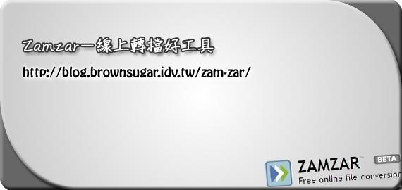 Zamzar-線上轉檔好工具