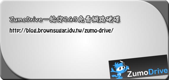 ZumoDrive-給你2GB免費網路硬碟