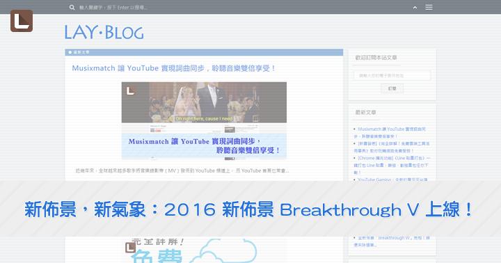 新佈景,新氣象:2016 新佈景 Breakthrough V 上線!