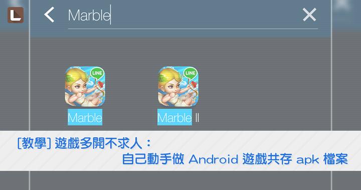 [教學] 遊戲多開不求人:自己動手做 Android 遊戲共存 apk 檔案