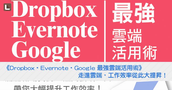 [新書發表]《Dropbox‧Evernote‧Google 最強雲端活用術》走進雲端,工作效率從此大提昇!
