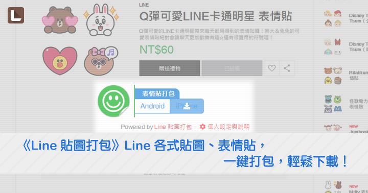 《Line 貼圖打包》Line 各式貼圖、表情貼,一鍵打包,輕鬆下載!
