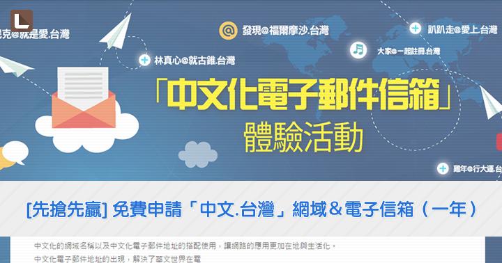 [先搶先贏] 免費申請「中文.台灣」網域&電子信箱(一年)